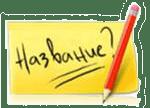 Регистрация фирм в СВАО
