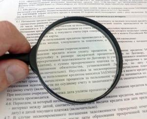 Правовая экспертиза кредитного договора