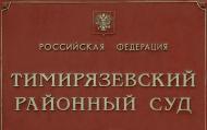 timiryazevskiy