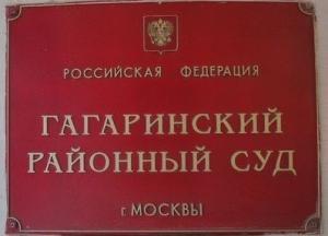 Исковое заявление в Гагаринский районный суд