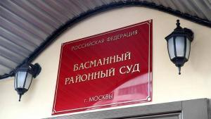 Исковое заявление в Басманный районный суд