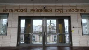 Исковое заявление в Бутырский суд