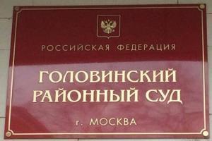 Исковое заявление в Головинский районный суд
