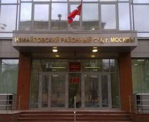 Исковое заявление в Измайловский районный суд