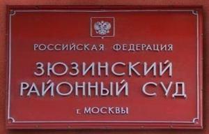 Исковое заявление в Зюзинский районный суд